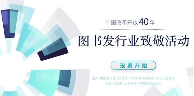 中国改革开放四十年图书发行业致敬活动-投票启动