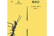 搞笑诺贝尔奖得主写《蜇虫记》,书如人如奖!
