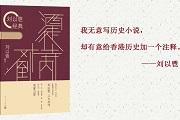 讲书堂 | 香港文学一代宗师——刘以鬯
