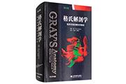 《格氏解剖学》:承载历史的解剖学教科书