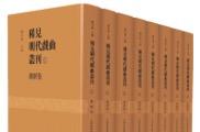 《稀见明代戏曲丛刊》:众多藏本、孤本再出江湖