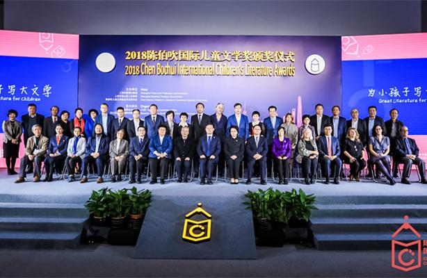 2018陈伯吹国际儿童文学奖揭晓,致敬儿童文学创作者和亚洲城者