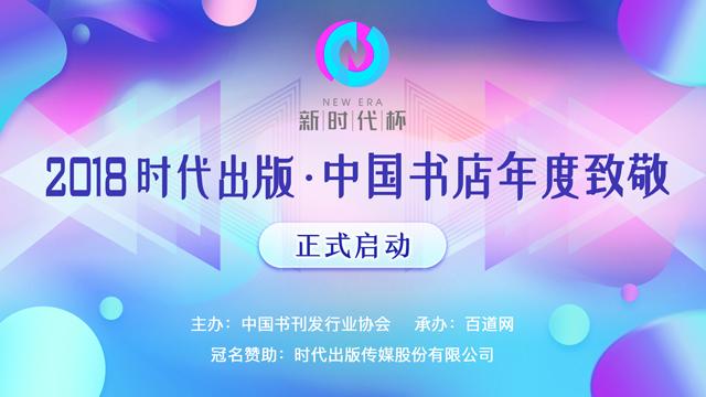 """中国书刊发行业协会关于举办""""新时代杯""""2018时代出版·书店年度致敬活动通知"""