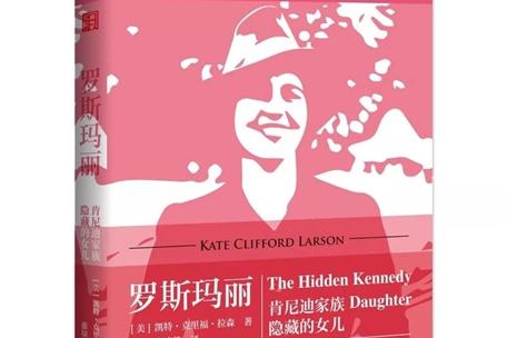 《罗斯玛丽:肯尼迪家族隐藏的女儿》:启发人权、医疗伦理的肯尼迪家族悲剧