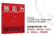 讲书堂 | 存28送58彩金不限制ip成为一名成功的愿景型领导者?