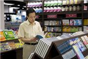 何志峰:用互联网思维运营电商和实体ca88亚洲城娱乐——中国改革开放40年图书发行致敬人物系列报道之三
