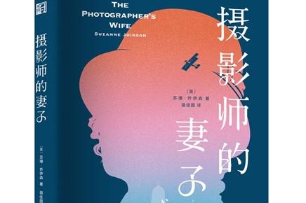 苏珊•乔伊森风靡英国的小说《摄影师的妻子》中文版问世
