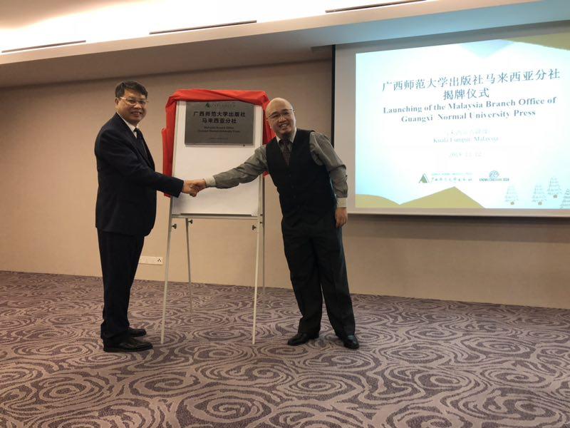 广西师范大学出版社马来西亚分社揭牌成立