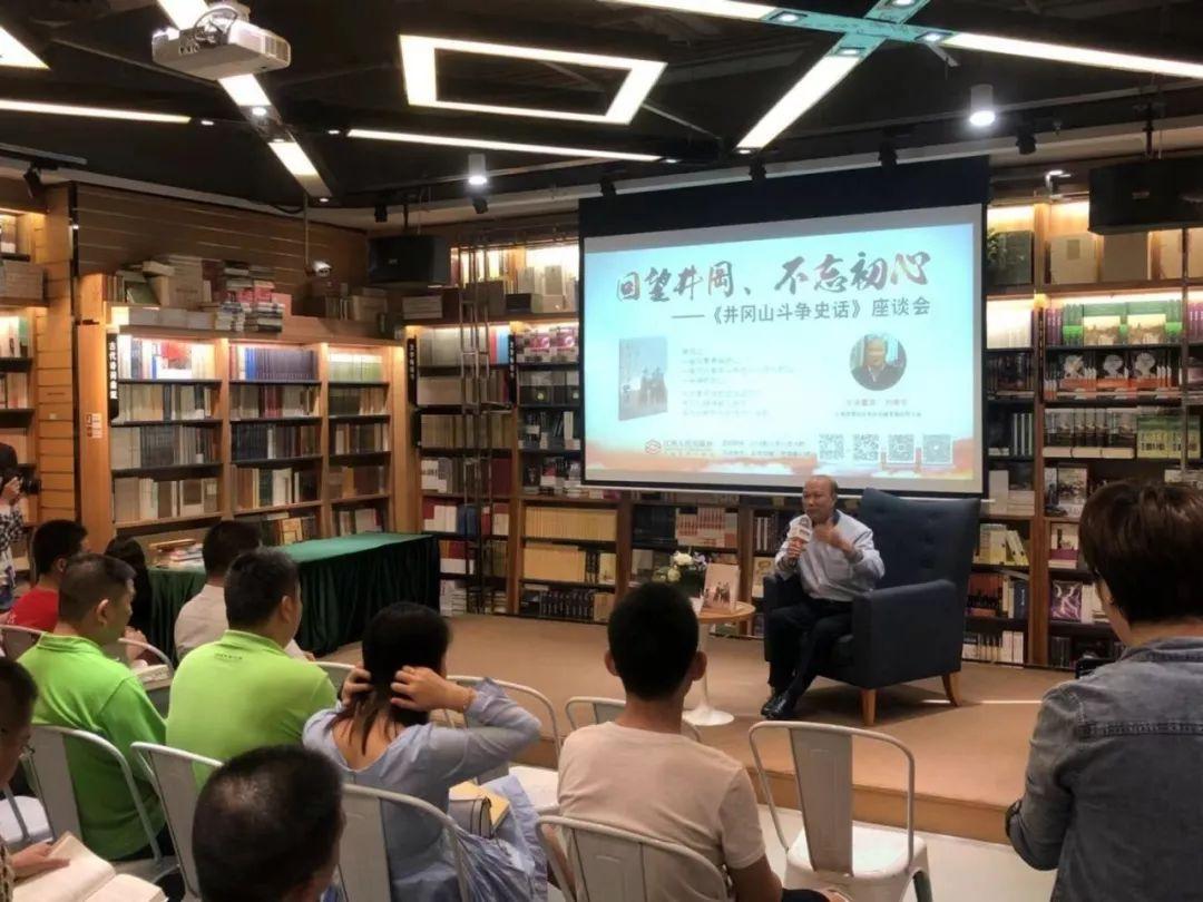 江西人民出版社《井冈山斗争史话》座谈会在深圳举行