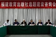 福建教育出版社选题建设咨询会在京召开