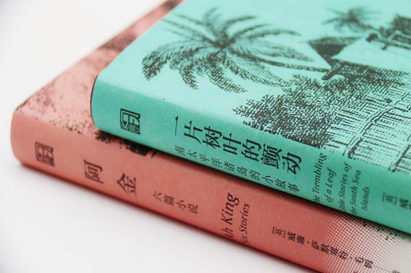 南太平洋诸岛的人情风景画——毛姆短篇小说集《一片树叶的颤动》《阿金》出版