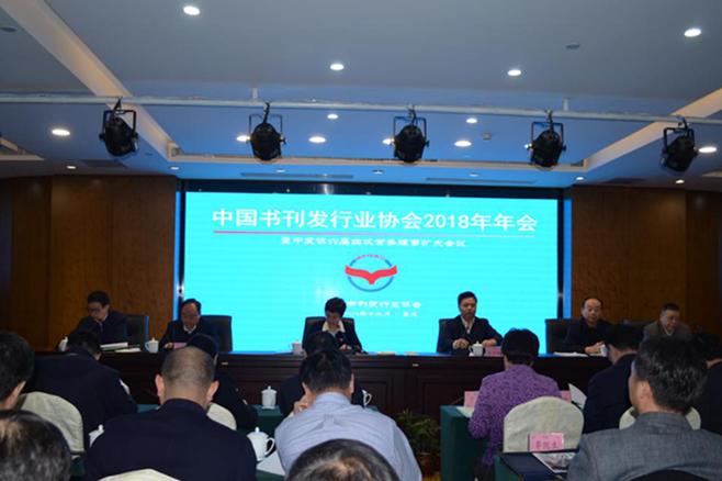 """牢记使命、把握方向、推动发行业实现高质量发展—— """"中国书刊发行业协会2018年年会""""在重庆渝北举行"""