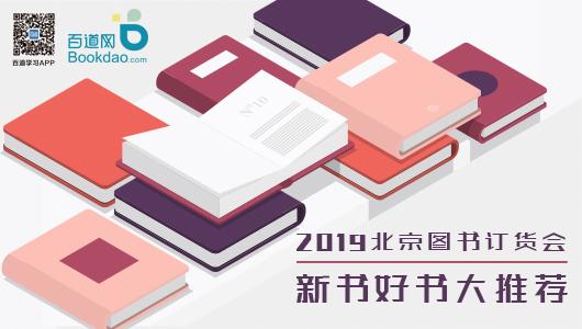 2019北京图书订货会好书大推荐