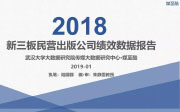 2018新三板民营出版公司绩效数据报告:融资乏力,净利润增长动力不足