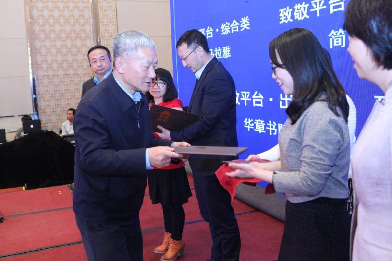 """""""2019中国知识服务大会""""年度致敬:互联网公司强锋之下,出版机构做深做精"""