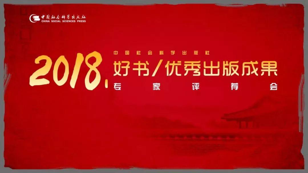 中国社会科学出版社2018年度好书出炉