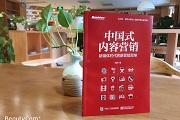 讲书堂 | 《中国式内容营销》:本土品牌的专属营销指南