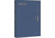 """黄国荣:我国《图书公平交易规则》的""""难产过程"""""""