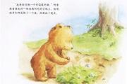 讲书堂 | 《小熊孵蛋》:读懂了它,你就读懂了孩子、读懂了自己