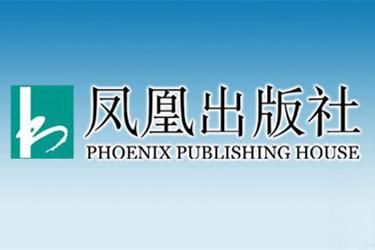 凤凰出版社中华传统文化精品书单:传统文化爱好者不可不读的12本经典之作