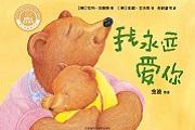 讲书堂 | 《我永远爱你》:一本关于母爱主题的书