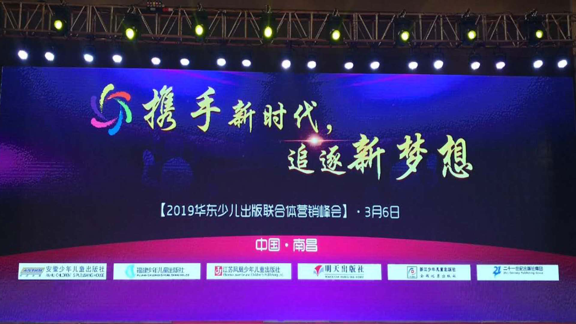 """2019""""华东六少""""营销峰会:从多元发展到主题出版,中国少儿出版第一梯队将有哪些新动作?"""
