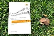 讲书堂 | 《反思音乐与音乐史》:历史文化语境下的音乐学全景