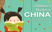 2019年PW之中国少儿出版专刊:中国童书市场,马蹄正急