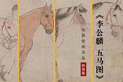 讲书堂 | 《李公麟五马图》:中国的书法瑰宝