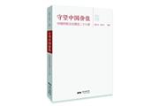 《守望中国价值》:为传统文化理念溯本清源,坚定国人对中国文化的自豪感和自信心