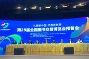 """第29届书博会定题""""礼赞新中国 书香新丝路"""",将于7月27-30日在西安举行"""