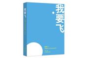 从报告文学中挖掘主题出版优质选题――《我要飞:中国残疾人兵乓球运动纪实》选题运作复盘实录