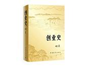 唐俊荣:作家的远见卓识――重读《创业史》