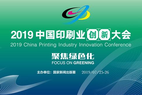 """""""2019印刷业绿色创新展览会""""将于7月举行――践行""""解决印刷行业绿色化发展的关键问题,推荐一批优异的绿色化解决方案"""""""