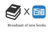 第002期 | 百道学习新书联播