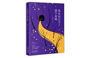 百道环球作者专访|在风暴中的人渴望岛屿――黄孝阳:当长夜袭来,我还是写小说的人