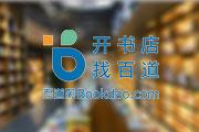 培�B�r值�T工  共��百道事�I――�w址北京王府井淘�R中心 百道��理致�T工信