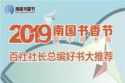 """4位社科出版""""大佬""""寄语南国书香节,用这份""""社科书单""""拓展人生的广度"""