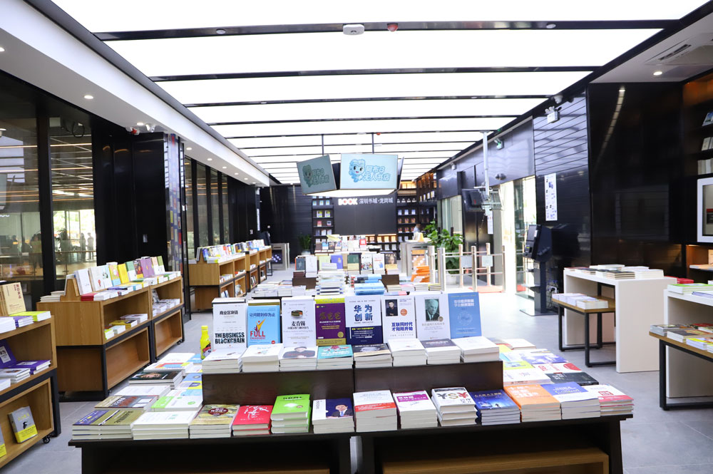 实体书店如何追求智能化发展?