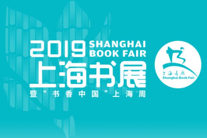 """2019上海书展倒计时24小时,1270余场活动怎么选?请收下这份百道精选""""每日价值活动""""清单"""
