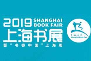 上海书展首日|汇聚16万余种精品图书,活动精彩纷呈