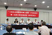 柳亚子编纂通志稿出版:薪火传承,再现民国上海风貌