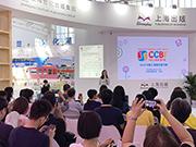 2019上海童书展首次通气会在京召开,详解筹备及进展情况