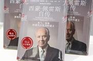 这本书告诉大家,不能停止梦想――佩雷斯遗作中文版由上海译文社推出,马云作序