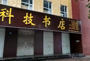 张吉响:30年,我的书店慢慢长大