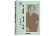 �o念��元��逝世60周年,《��元��研究文集》推出�m篇