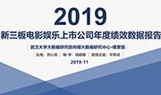 2019新三板�影��飞鲜泄�司年度�效����蟾�