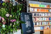 主题书店:用个性切入城市生活的第N种可能
