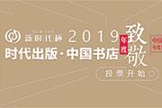 2019中国书店年度致敬申报最热门又是它!12张图表一看就懂