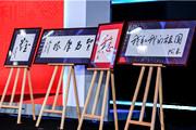 """""""汉语盘点""""14年,""""三大发布""""记录2019"""